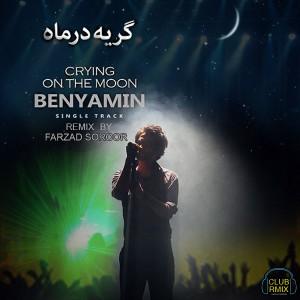 بنیامین بهادری گریه در ماه
