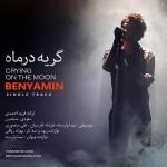 بنیامین بهادری گریه در ماه (ورژن جدید )