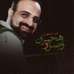 محمد اصفهانی وصل و هجران
