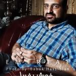 محمد اصفهانی خورشید فردا (ورژن جدید)