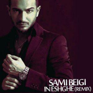 سامی بیگی این عشقه