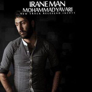 محمد یاوری ایران من