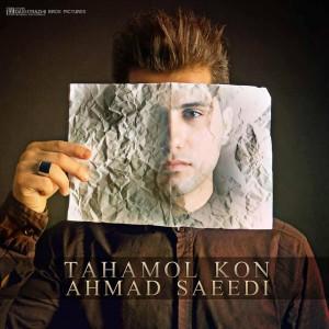 احمد سعیدی تحمل کن