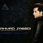 احمد سعیدی خودمو یادم میره