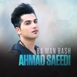 احمد سعیدی با من باش