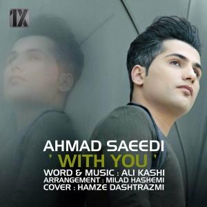 احمد سعیدی با تو