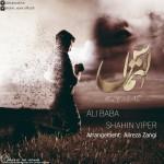 علی بابا و شاهین وایپر التماس