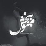 علی بابا و حمید آشیل منو ببخش