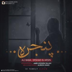 علی بابا و ارشاد و آرسین پنجره