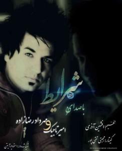 امیر تاجیک و مهرداد رضا زاده شرایط