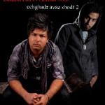 بهزاد پکس و احمد سلو چقدر عوض شدی ۲