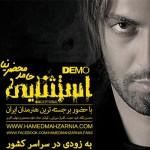 حامد محضرنیا استثنائی (دمو آلبوم)