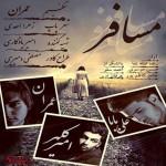 علی بابا و عمران مسافر