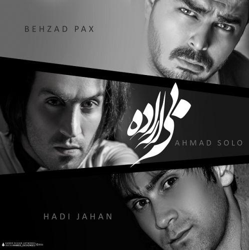 هادی جهان و بهزاد پکس و احمد سلو بی اراده