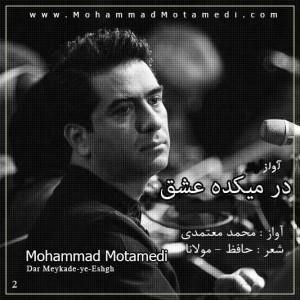 محمد معتمدی در میکده عشق