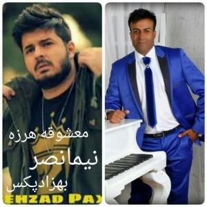بهزاد پکس و نیما نصر معشوقه هرزه