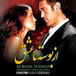 امیر تاجیک از بوسه تا عشق