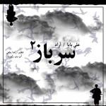 علی بابا و آراد سرباز ۲