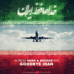 بهزاد پکس و علیرضا شاه خداحافظ ایران