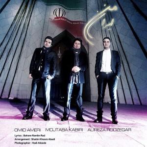 امید عامری و مجتبی کبیری و علیرضا روزگار ایران من