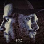 حسین و صادق آسمون