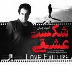 امید جهان شکست عشقی