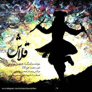 محسن چاوشی قلاش