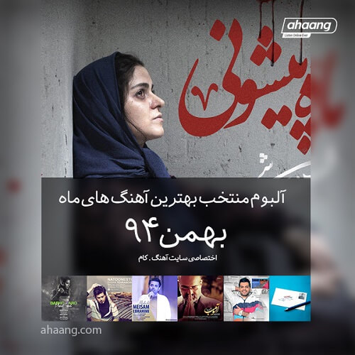 بهترین آهنگ های بهمن ۹۴
