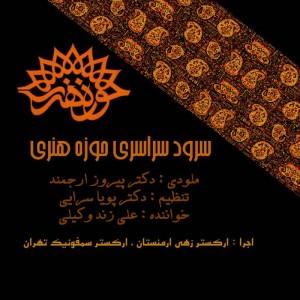 علی زندوکیلی حوزه هنری