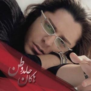 حامد هاکان وطن
