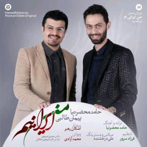 حامد محضرنیا من ایرانیم