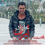 حامد پهلان ایران