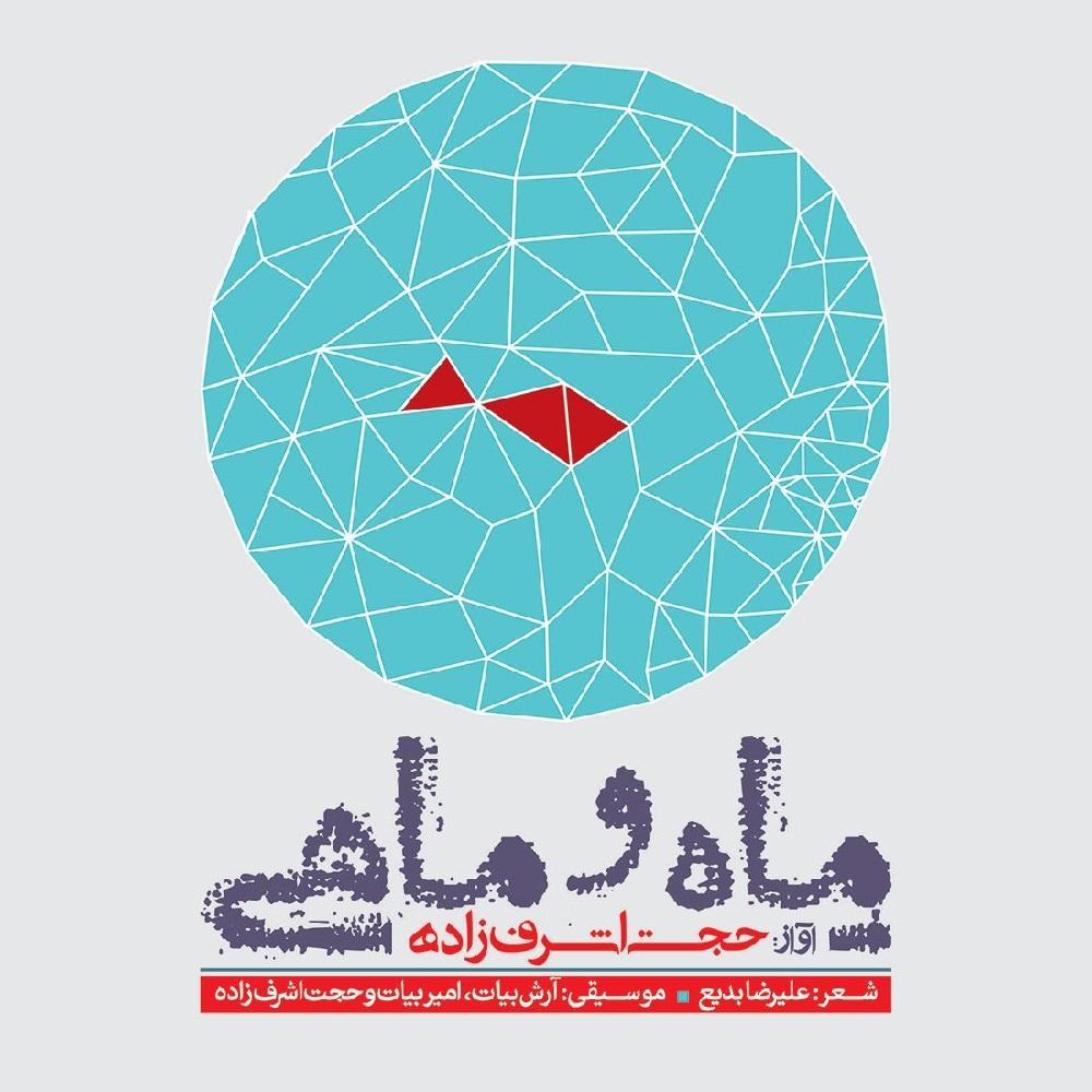 حجت اشرف زاده ماه و ماهی