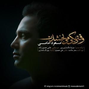 مسعود امامی وقتی یکی می بخشدت