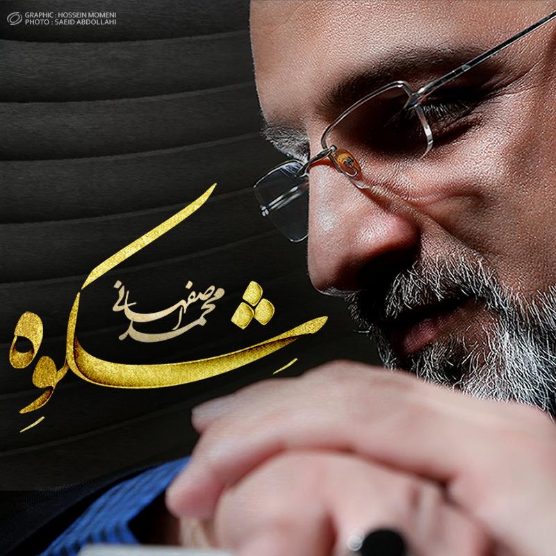 دانلود آهنگ محمد اصفهانی قاب