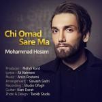 محمد حسام راد چی اومد سر ما