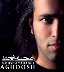 محسن یاحقی آغوش