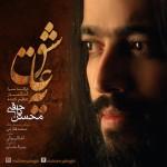 محسن یاحقی یه عاشق