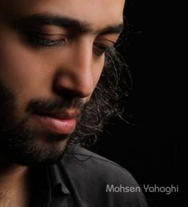 محسن یاحقی خداحافظ