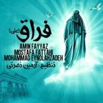 امین فیاض و مصطفی فتاحی و محمد عین الله زاده فراق