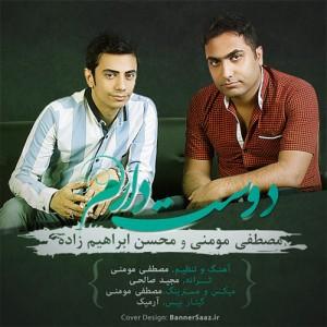 محسن ابراهیم زاده و مصطفی مومنی دوست دارم
