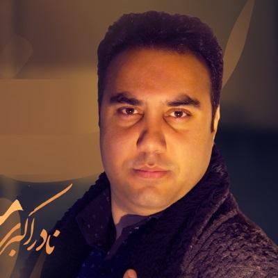 نادر اکبری