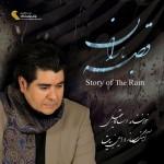 سالار عقیلی قصه ی باران