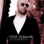 یاسر محمودی از این بارون