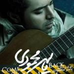 یاسر محمودی بیا برگرد