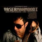 یاسر محمودی چشمای ناز