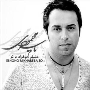 یاسر محمودی عشقو میخوام با تو