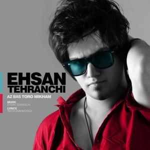 احسان تهرانچی از بس تورو میخوام