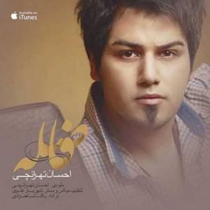 احسان تهرانچی فاصله