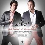 پیام صالحی و یاحا کاشانی هنوز یکی هست